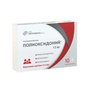 Полиоксидоний таблетки 12 мг 10 шт.