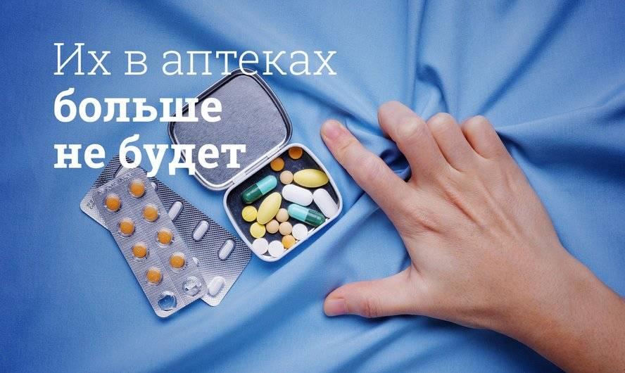 Какие лекарства реально не продадут в аптеке